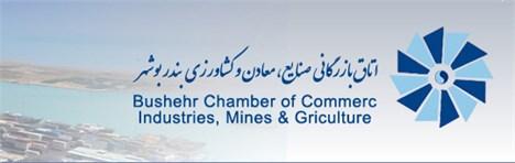 نتیجه انتخابات اتاق بازرگانی بوشهر