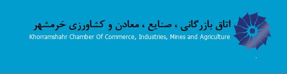 نتیجه انتخابات اتاق بازرگانی خرمشهر