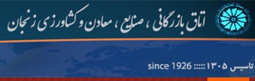نتیجه انتخابات اتاق بازرگانی زنجان