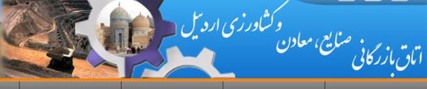 نتیجه انتخابات اتاق بازرگانی اردبیل