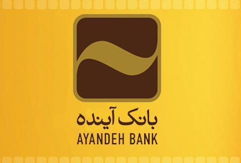 مجوز فعالیت بانک آینده توسط بانک مرکزی صادر شد
