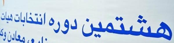 ۲۰ نماینده دولت در اتاق تهران معرفی شدند