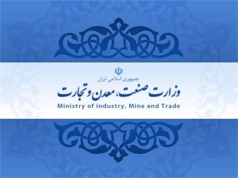 متن کامل «برنامه راهبردی صنعت، معدن و تجارت»