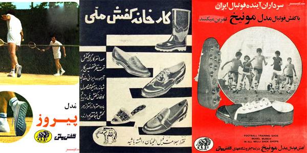 کفش ملی در گذر زمان