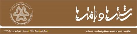 بولتن خبری انجمن صنایع نساجی ایران (رشتهها و بافتهها شماره ٢٩۸)