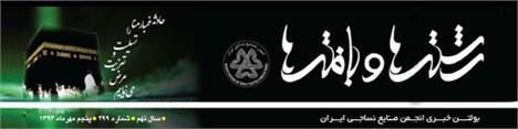 بولتن خبری انجمن صنایع نساجی ایران (رشتهها و بافتهها شماره ٢٩۹)