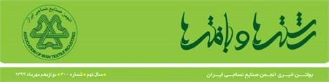 بولتن خبری انجمن صنایع نساجی ایران (رشتهها و بافتهها شماره ۳۰۰)