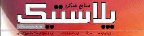 مجله صنایع همگن پلاستیک (شماره ۲۳۱)