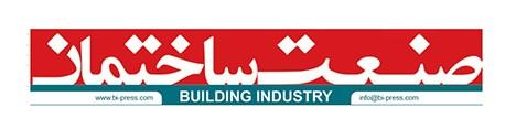 ویژه نامه سومین نمایشگاه بین المللی سازهها و نماهای ساختمانی