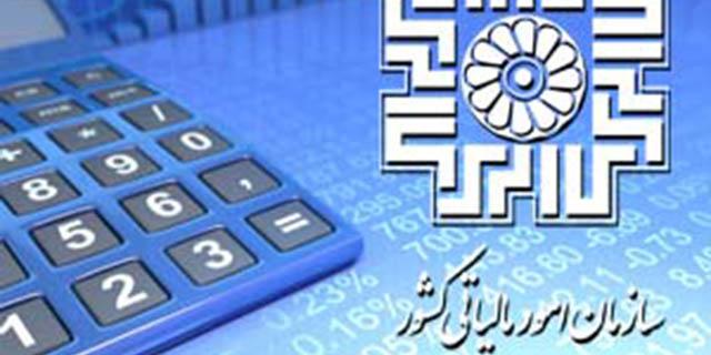 امروز؛ آخرین مهلت ارائه اظهارنامه مالیات بر ارزش افزوده پاییز