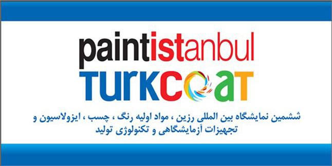 حضور ایرانیها در نمایشگاه مواد اولیه رنگ و پوشش استانبول