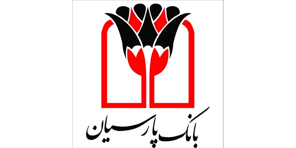 موسسه ثامن الحجج در بانک پارسیان ادغام شد