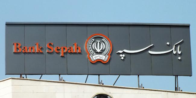فعالیت شعب بانک سپه بزودی در اروپا از سرگرفته میشود