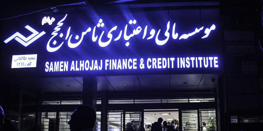 شرط تعیین تکلیف سپردهگذاران کلان ثامن الحجج/ ۹۰ هزار حساب مانده