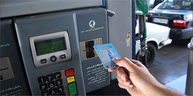آغاز جهش چراغ خاموش مصرف بنزین/ دولت کارت سوخت را بازنشسته کرد