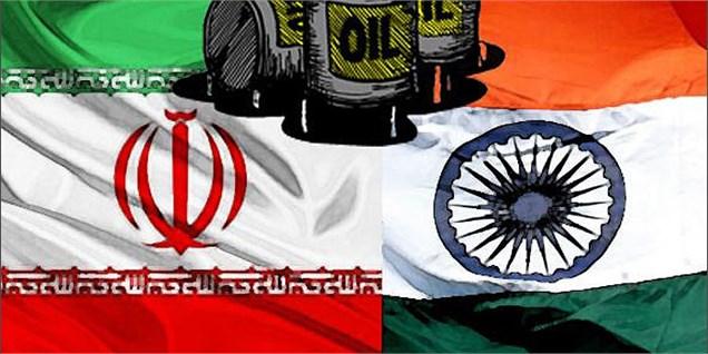 واردات نفت خام هند از ایران به بیشترین میزان ۷ سال گذشته رسید