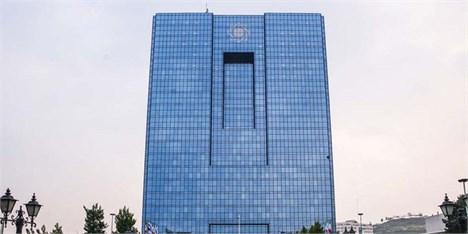 بانک مرکزی چیست؟