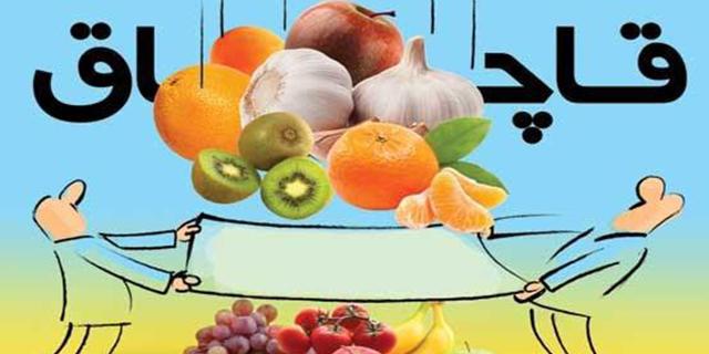 تهدید میوههای قاچاق در کمین سلامتی مردم