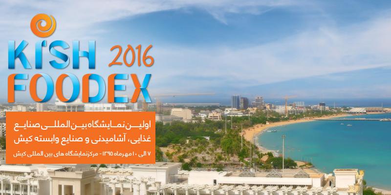 حضور 50 شرکت در نمایشگاه بینالمللی صنایع غذایی در کیش