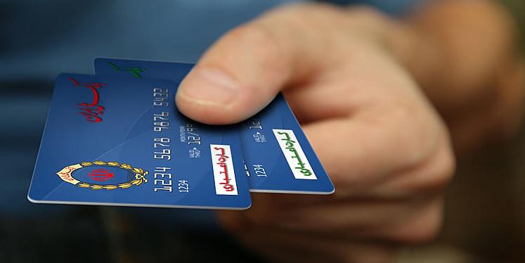 بانکها از طرح کارت اعتباری استقبال میکنند