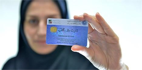 سوءاستفاده از کارتهای بازرگانی هنوز بحرانی نشده است