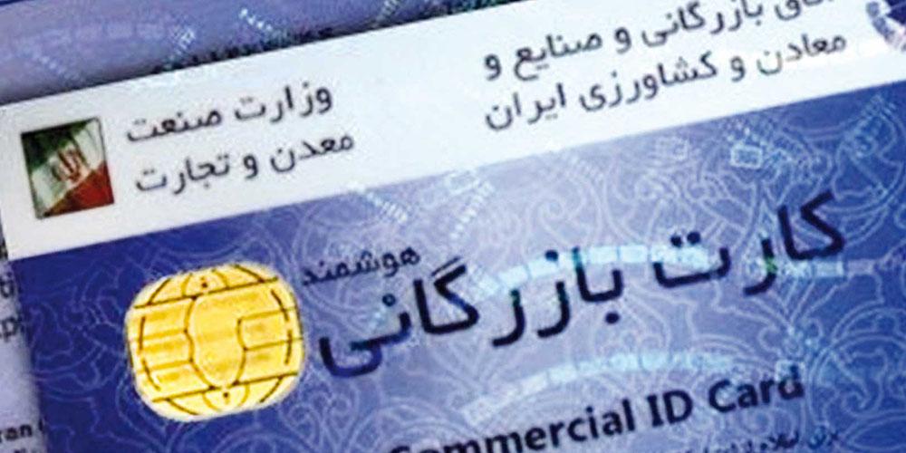 جزئیات قانون جدید برای صدور کارت بازرگانی