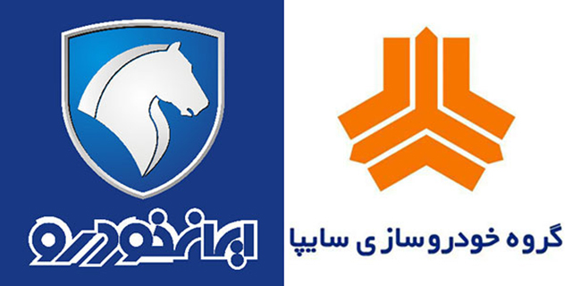 ورود شورای رقابت به موضوع واگذاری سهام ایران خودرو و سایپا