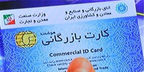 حذف کارت بازرگانی یکبار مصرف کلید خورد