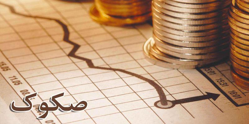 تأمین مالی شرکت سایپا از طریق انتشار صکوک اجاره
