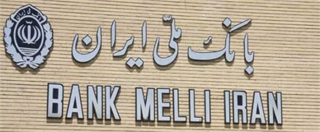 بودجه 62 میلیارد ریالی بانک ملی برای مشارکت در طرح های عام المنفعه