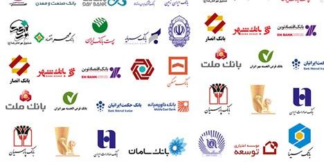 نظام بانکی گوش به فرمان میرداماد/نیروهای مسلح پیشگام ادغام بانکها