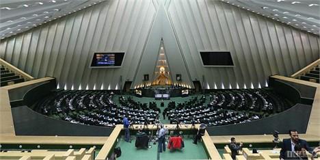 موافقت مجلس با فوریت لایحه تفکیک وظایف و اختیارات 3 وزارتخانه