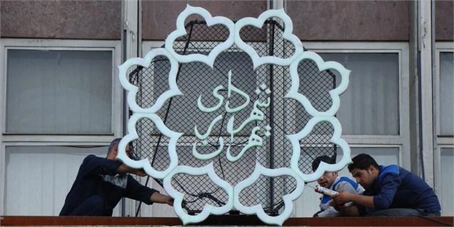 نحوه انتخاب شهردار جدید تهران از زبان رئیس سنی شورا