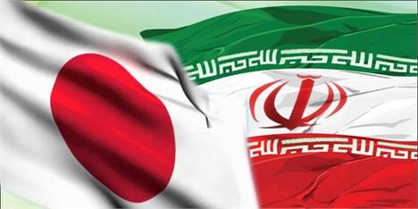جزییات یک همکاری بین ایران و ژاپن