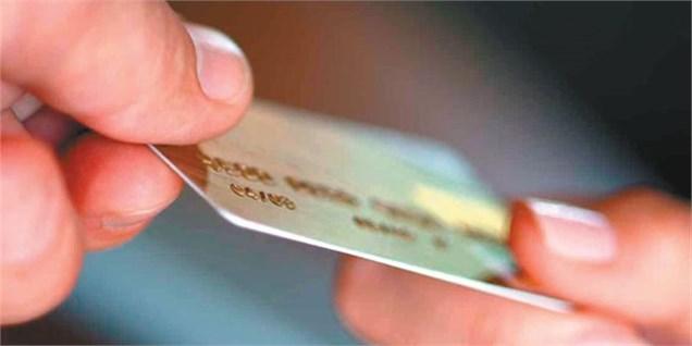 تقاضای «ششگانه» برای اصلاح طرح کارت اعتباری خرید کالای ایرانی