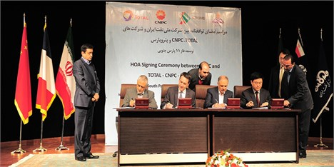 قرارداد توسعه فاز 11 پارس جنوبی امضا شد