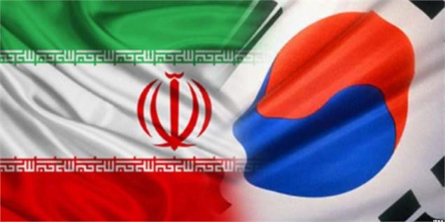موانع توافق ایران و اگزیم بانک کره جنوبی برای ایجاد خط اعتباری 8 میلیارد یورویی برطرف شد