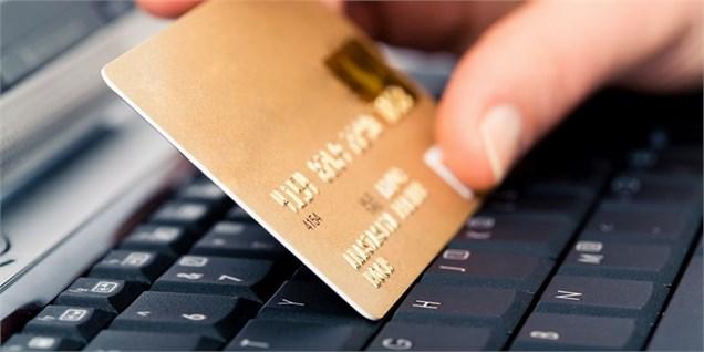 صدور کارت اعتباری بینالمللی ایرانی از ماه آینده