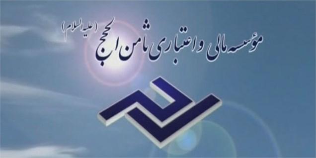 آغاز پرداخت سپردههای تا سقف 100 میلیون تومان موسسه ثامنالحجج توسط بانک پارسیان
