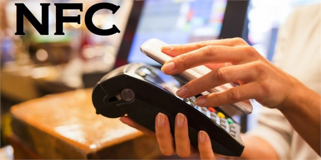 راهاندازی سرویس NFC در پنج بانک/ تعداد تراکنشها کمتر از ۱۰۰۰