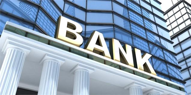 مشکلات بانکها به زبان ساده