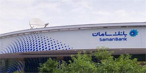 بانک سامان ۲۰۰ میلیون ریال تسهیلات خوداشتغالی میدهد