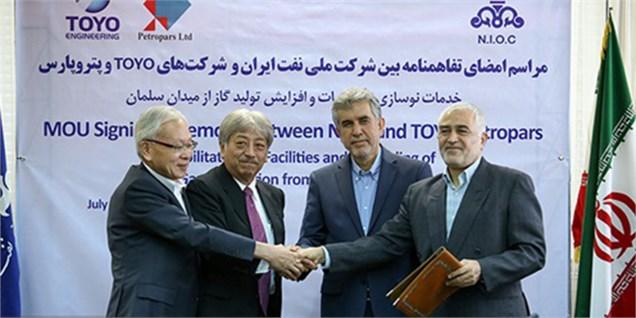 شرکت ملی نفت ایران با پتروپارس و تویو ژاپن تفاهمنامه امضا کرد