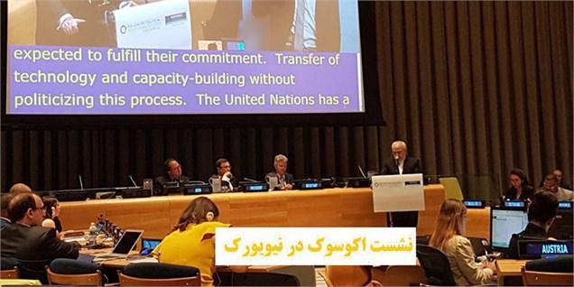 سخنرانی ظریف در شورای اقتصادی و اجتماعی سازمان ملل