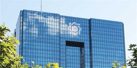 بانک مرکزی به ایجاد فضای رقابتی در کشور کمک میکند