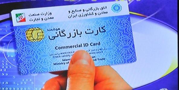 ابطال ۲ هزار کارت بازرگانی اجارهای