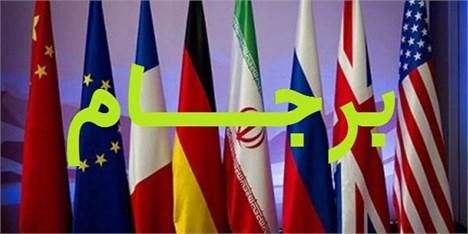 در صورت لغو برجام کارتهای بازی در اختیار ایران قرار میگیرند