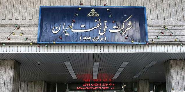 شرکت ملی نفت ایران با ۲۸ شرکت داخلی و بینالمللی تفاهمنامه امضا کرد