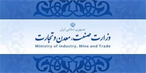 چه کسی سکاندار وزارت صنعت، معدن و تجارت میشود؟