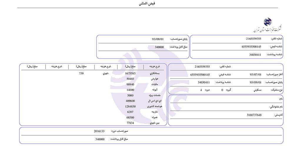 تعیین تکلیف شمارههای ۹۰۹/ برای پیشگیری از قبضهای نامتعارف، محاسبه آنلاین میشود